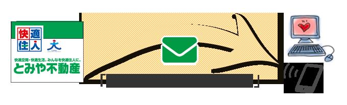 MyBoxにメールが届くイメージ